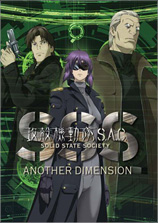 攻殻機動隊 S.A.C. SOLID STATE SOCIETY ANOTHER DIMENSION © 「009 RE:CYBORG」製作委員会