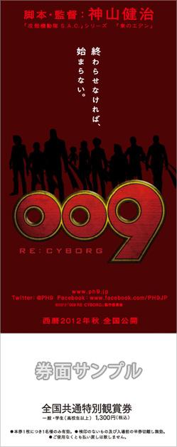 映画『009 RE:CYBORG』前売券 第1弾! 4/28(土)発売開始! © 「009 RE:CYBORG」製作委員会