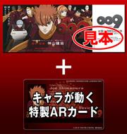 映画『009 RE:CYBORG』ニコニコ限定特典付き前売り券 © 「009 RE:CYBORG」製作委員会