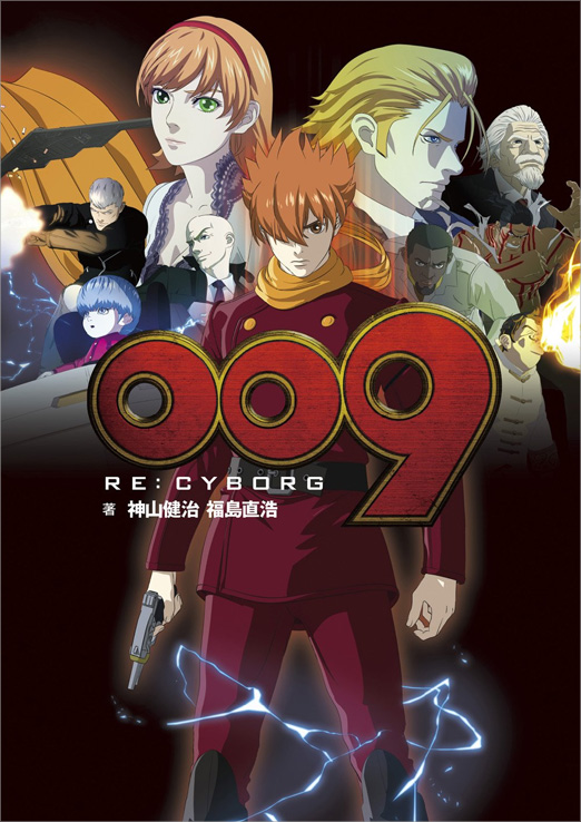009 RE:CYBORG Novel Version Cover © 009 RE:CYBORG Production Committee