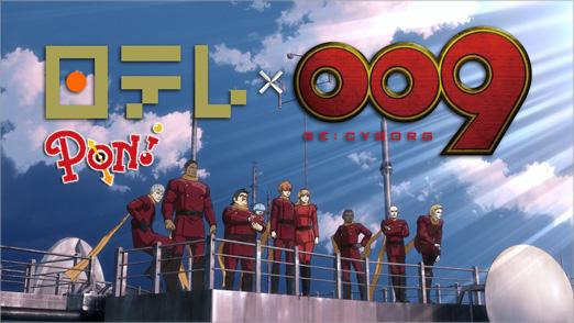 日テレ「PON!」でも 1週間毎日ゼロゼロナンバーサイボーグ登場! © 「009 RE:CYBORG」製作委員会