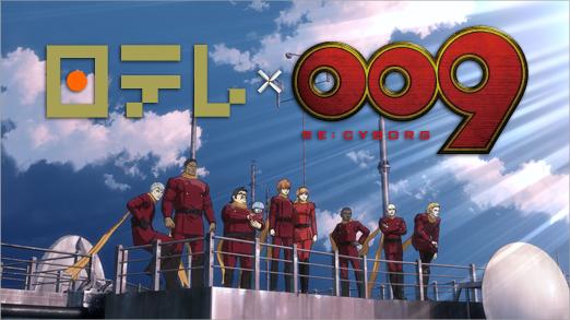 映画『009 RE:CYBORG』最新予告編サムネイル © 「009 RE:CYBORG」製作委員会