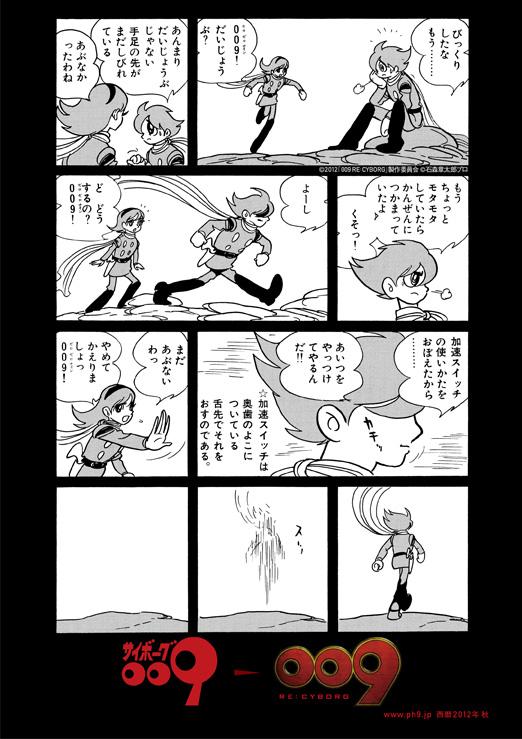 石ノ森章太郎原作版『サイボーグ009』加速装置の使い方 © 「009 RE:CYBORG」製作委員会