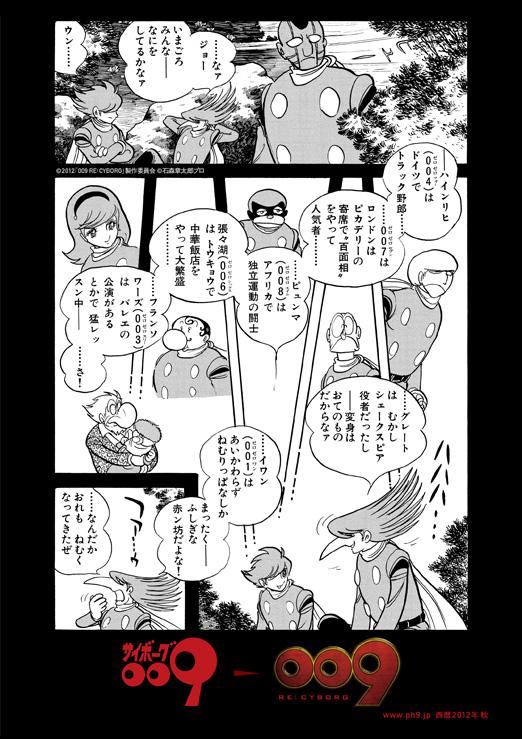 石ノ森章太郎原作版『サイボーグ009』サイボーグたちの午後 © 「009 RE:CYBORG」製作委員会