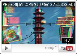 7.22発売3D電脳化CM57秒 『攻殻機動隊 S.A.C. SSS AD』 2D/3D Blu-ray・DVD・電脳化BOX