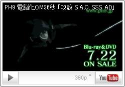 7.22発売電脳化CM36秒 『攻殻機動隊 S.A.C. SSS AD』 2D/3D Blu-ray・DVD・電脳化BOX
