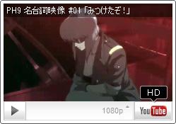名台詞映像 #01 少佐こと草薙素子 「みつけたぞ!」 YouTube PH9チャンネル『攻殻機動隊 S.A.C. SOLID STATE SOCIETY 3D』