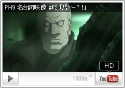 名台詞映像 #02 「バトー?!」 YouTube PH9チャンネル『攻殻機動隊 S.A.C. SOLID STATE SOCIETY 3D』
