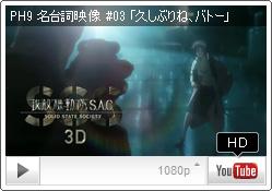 名台詞映像 #03 「久しぶりね、バトー」 YouTube PH9チャンネル『攻殻機動隊 S.A.C. SOLID STATE SOCIETY 3D』
