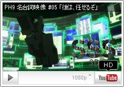 名台詞映像 #05 「後は、任せたぞ」 YouTube PH9チャンネル『攻殻機動隊 S.A.C. SOLID STATE SOCIETY 3D』