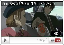 名台詞映像 #08 「トグサ!どうした?!」 YouTube PH9チャンネル『攻殻機動隊 S.A.C. SOLID STATE SOCIETY 3D』