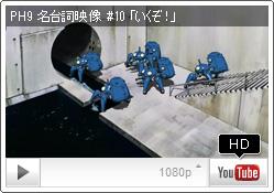 名台詞映像 #10 「いくぞ!」 YouTube PH9チャンネル『攻殻機動隊 S.A.C. SOLID STATE SOCIETY 3D』