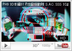 不測の事態って? YouTube PH9チャンネル『攻殻機動隊 S.A.C. SOLID STATE SOCIETY 3D』 3D本編01