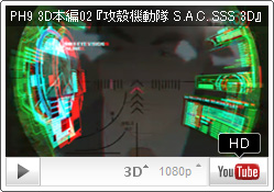 「タカの目」で狙う者...? YouTube PH9チャンネル『攻殻機動隊 S.A.C. SOLID STATE SOCIETY 3D』 3D本編02