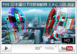 トグサの電脳ハック...! YouTube PH9チャンネル『攻殻機動隊 S.A.C. SOLID STATE SOCIETY 3D』 3D本編03