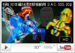 初公開!電脳空間のタチコマたち! YouTube PH9チャンネル『攻殻機動隊 S.A.C. SOLID STATE SOCIETY 3D』 3D本編04