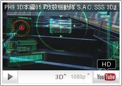 3302(式)熱工学迷彩...? YouTube PH9チャンネル『攻殻機動隊 S.A.C. SOLID STATE SOCIETY 3D』 3D本編05