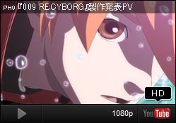 YouTube PH9『009 RE:CYBORG』製作発表PV © 「009 RE:CYBORG」製作委員会