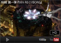 YouTube PH9『009 RE:CYBORG』特報 第一弾 © 「009 RE:CYBORG」製作委員会