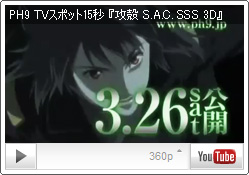 YouTube PH9チャンネル TVスポット15秒 神山健治監督作品『攻殻機動隊 S.A.C. SOLID STATE SOCIETY 3D』