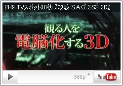 YouTube PH9チャンネル TVスポット30秒 神山健治監督作品『攻殻機動隊 S.A.C. SOLID STATE SOCIETY 3D』