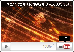 YouTube PH9チャンネル 2D予告編 神山健治監督作品『攻殻機動隊 S.A.C. SOLID STATE SOCIETY 3D』