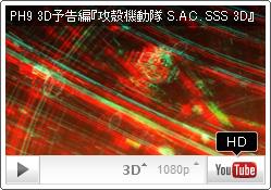 YouTube PH9チャンネル 3D立体視予告編 神山健治監督作品『攻殻機動隊 S.A.C. SOLID STATE SOCIETY 3D』