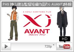 同時上映『Xi AVANT(クロッシィ・アバン)』特報 YouTube PH9チャンネル『攻殻機動隊 S.A.C. SOLID STATE SOCIETY 3D』