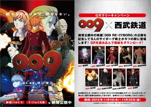 009 RE:CYBORG × 西武鉄道 QRラリーキュンペーン © 「009 RE:CYBORG」製作委員会
