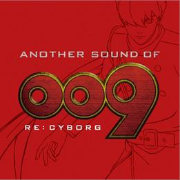 映画『009 RE:CYBORG』トリビュートアルバム「ANOTHER SOUND OF 009 RE:CYBORG」 © 「009 RE:CYBORG」製作委員会