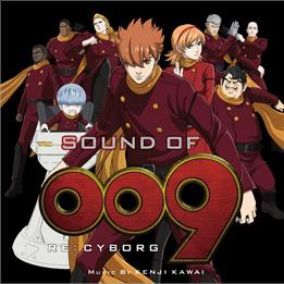 映画『009 RE:CYBORG』オリジナルサウンドトラック「SOUND OF 009 RE:CYBORG」 © 「009 RE:CYBORG」製作委員会