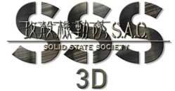 攻殻機動隊 S.A.C. SOLID STATE SOCIETY 3D © 攻殻機動隊製作委員会