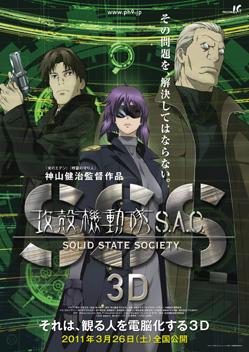 『攻殻機動隊 S.A.C. SSS 3D』劇場用ポスター © 攻殻機動隊製作委員会