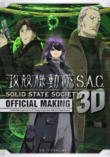 『攻殻機動隊 S.A.C. SOLID STATE SOCIETY 3D OFFICIAL MAKING』表紙