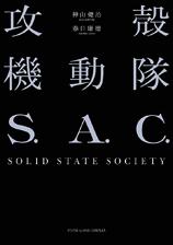 小説『攻殻機動隊 S.A.C. SOLID STATE SOCIETY』表紙