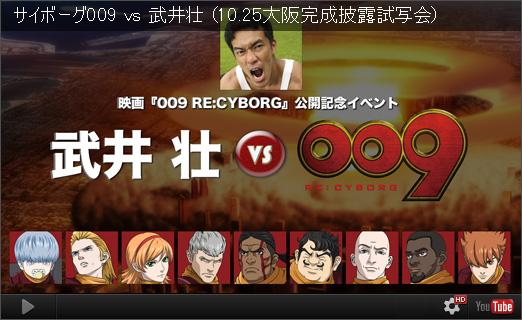 最強対決 009 RE:CYBORG vs 武井壮 © 「009 RE:CYBORG」製作委員会