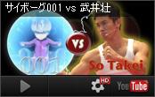 サイボーグ001 vs 武井壮 © 「009 RE:CYBORG」製作委員会