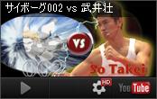 サイボーグ002 vs 武井壮 © 「009 RE:CYBORG」製作委員会