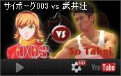 サイボーグ003 vs 武井壮 © 「009 RE:CYBORG」製作委員会