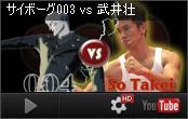サイボーグ004 vs 武井壮 © 「009 RE:CYBORG」製作委員会