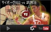 サイボーグ005 vs 武井壮 © 「009 RE:CYBORG」製作委員会