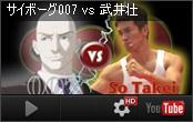 サイボーグ007 vs 武井壮 © 「009 RE:CYBORG」製作委員会