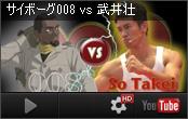 サイボーグ006 vs 武井壮 © 「009 RE:CYBORG」製作委員会