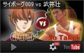 サイボーグ009 vs 武井壮 © 「009 RE:CYBORG」製作委員会