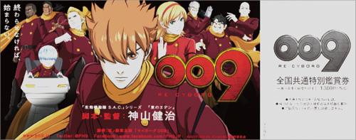 映画『009 RE:CYBORG』前売券 © 「009 RE:CYBORG」製作委員会