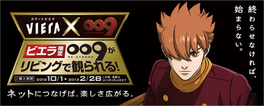 「VIERA」×「009 RE-CYBORG」ビエラ限定009がリビングで観られる!キャンペーン © 「009 RE:CYBORG」製作委員会