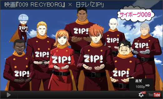 Special Episode. ZIP! and 009 RE:CYBORG.