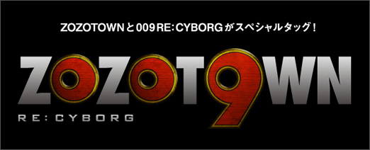 ZOZOTOWN × 009 RE:CYBORG © 009 RE:CYBORG Production Committee