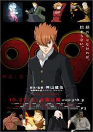 009 RE:CYBORG flyer 02 In © 009 RE:CYBORG Production Committee