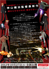 009 RE:CYBORG flyer 02 Out © 009 RE:CYBORG Production Committee